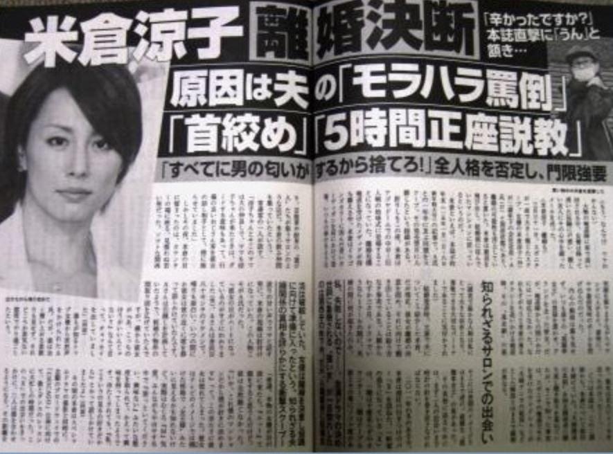 米倉涼子の元旦那、太田靖宏はモラハラ男(画像)現在は会社を