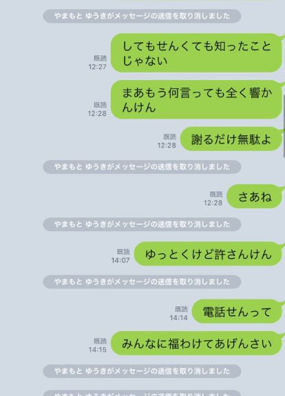 消防士の福男】山本優希の不倫(浮気)が発覚しその後が悲惨 ...