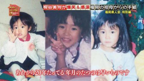 桐谷美玲小児期画像