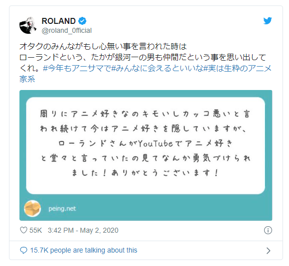 rorand-twitter