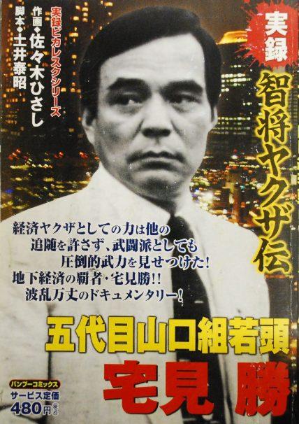 takumimasaru-book