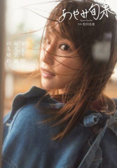 ayami-book